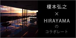 榎本弘之 × HIRAYAMAのコラボレート